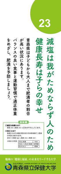青森 県 教職員 異動 2020
